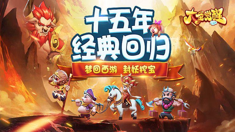 大圣覺醒_游戲封面圖