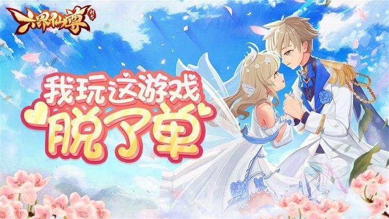 六界仙尊H5_游戲封面圖