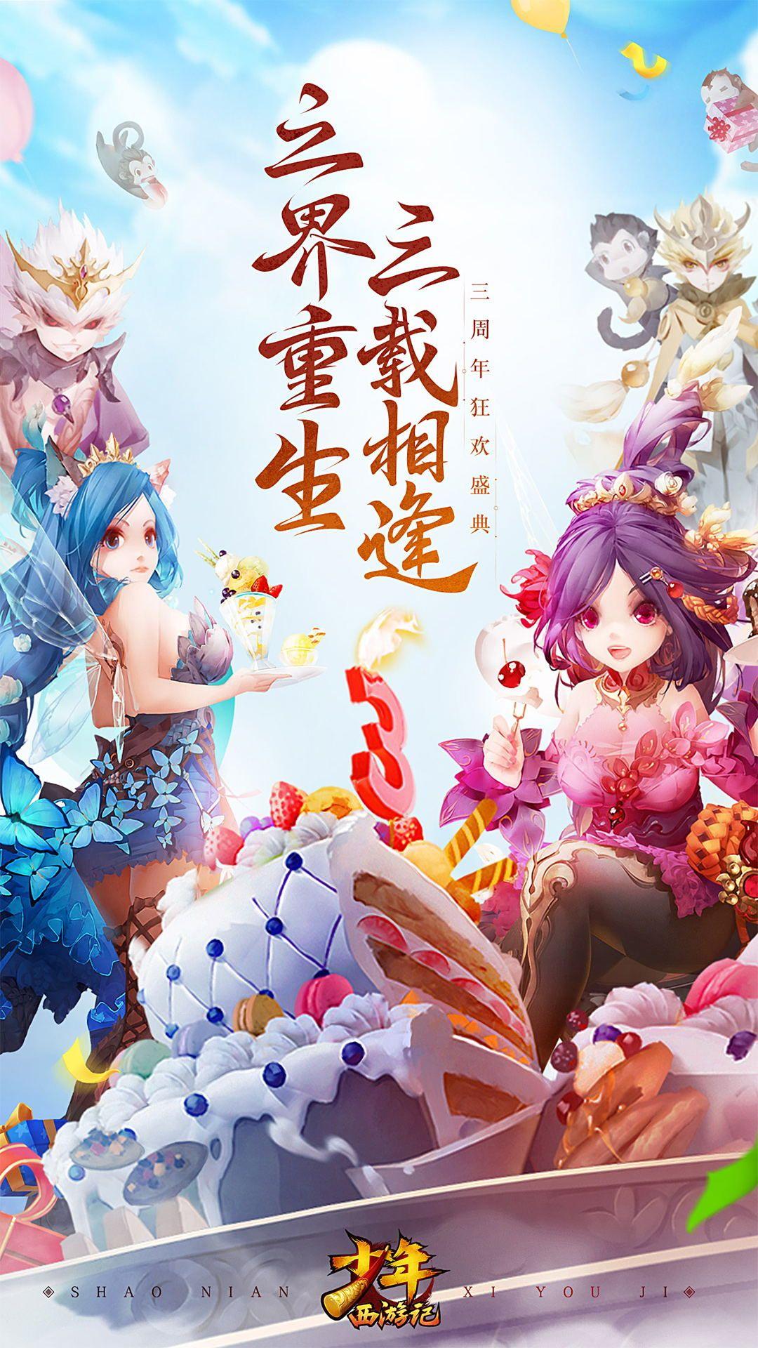 少年西游記-新征程_游戲封面圖