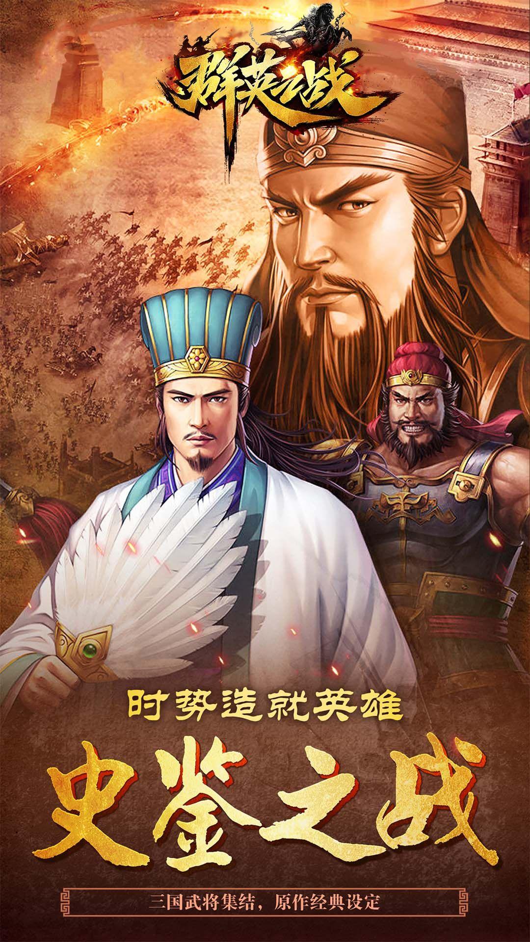 群英之戰_游戲封面圖