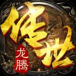 龍騰傳世-新征程_游戲圖標