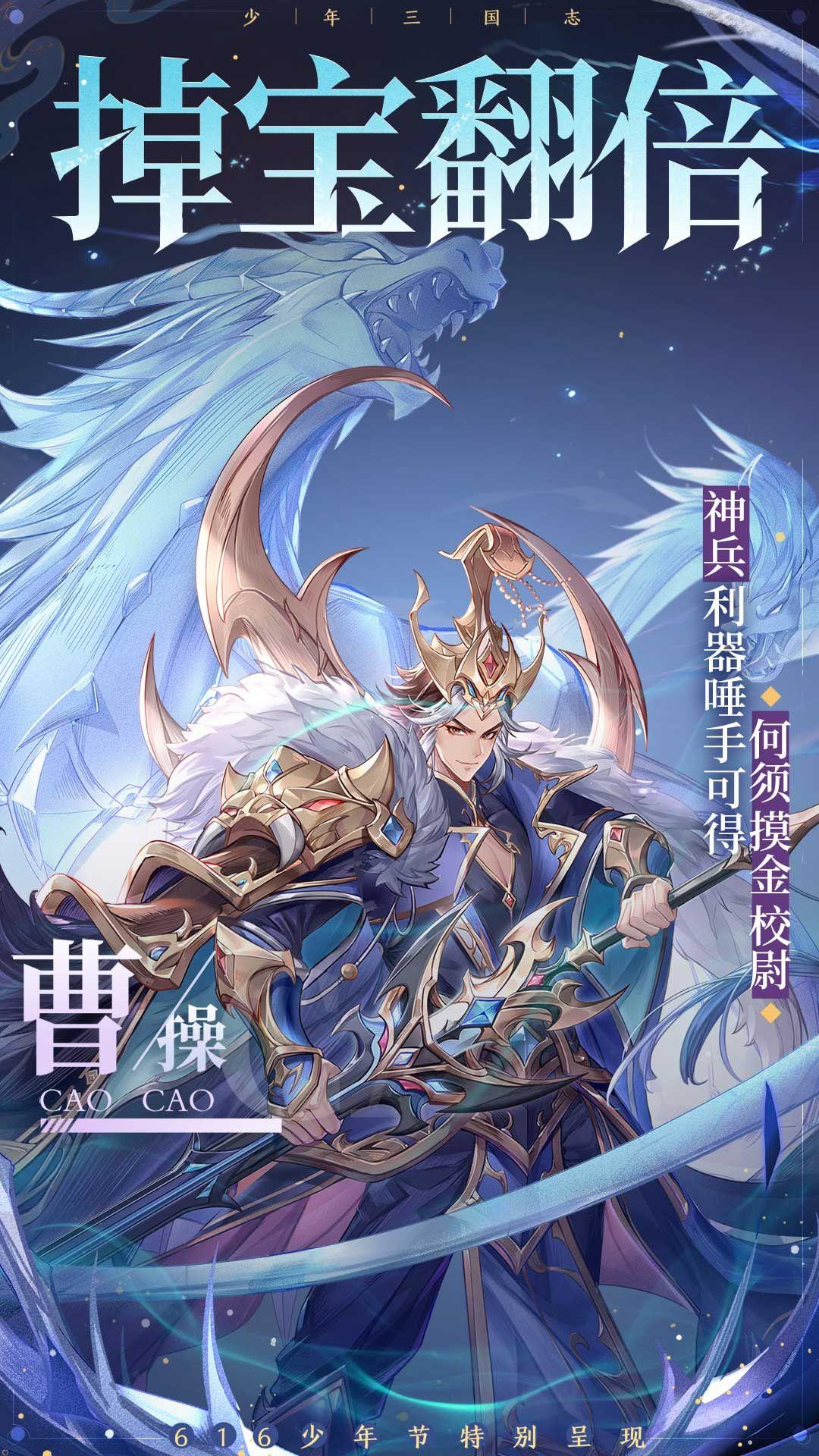少年三国志_游戏介绍图